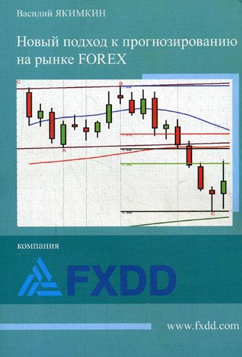 Якимкин В. Новый подход к прогнозированию на рынке Forex