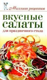 Бойко Е. Вкусные салаты для праздничного стола плотникова т такие вкусные салаты…