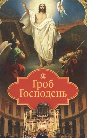 Посадский Н. (сост.) Гроб Господень павлово посадский шелк