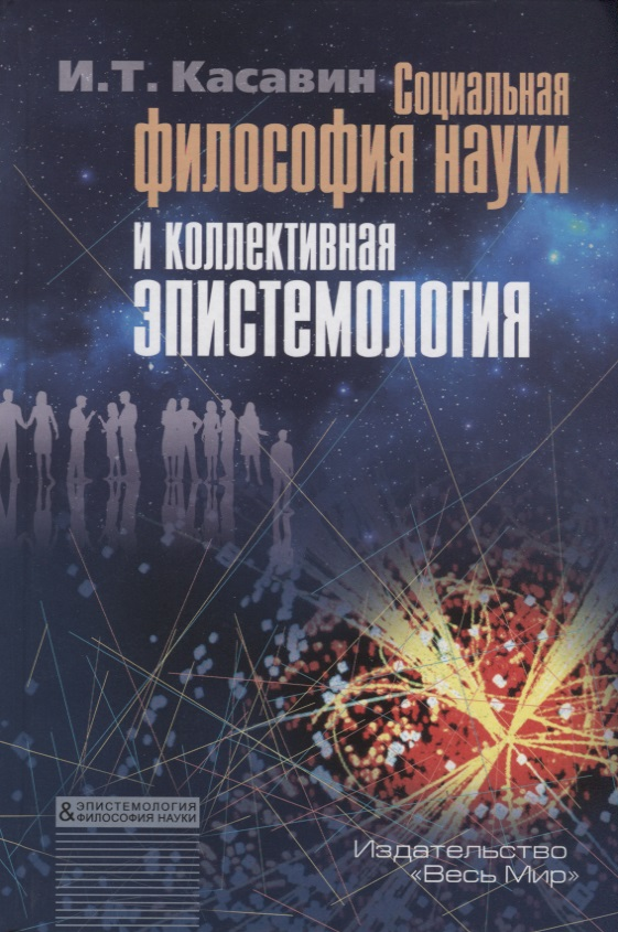 Касавин И. Социальная философия науки и коллективная эпистемология ISBN: 9785777706676