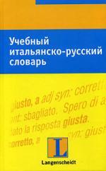 Боразо М. Учебный итальянско-русский словарь