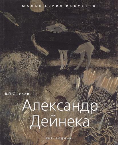 Сысоев В. Александр Дейнека. 1889-1969