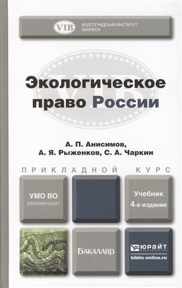 Экологическое право России. Учебник для прикладного бакалавриата. 4-е издание, переработанное и дополненное