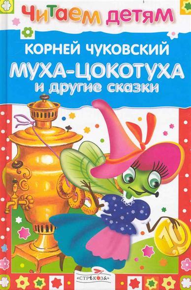 Чуковский К.: Муха-Цокотуха и др. сказки