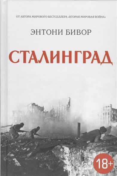 Бивор Э. Сталинград игорь ваганов сталинград– от