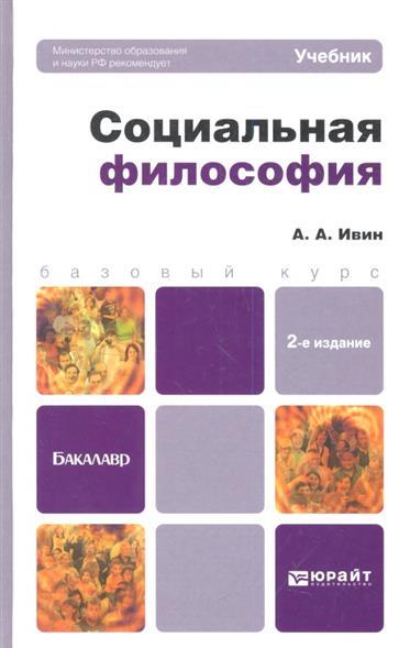 Социальная философия. Учебник для бакалавров. 2-е издание, переработанное и дополненное