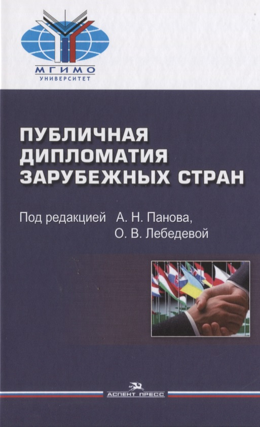Публичная дипломатия зарубежных стран
