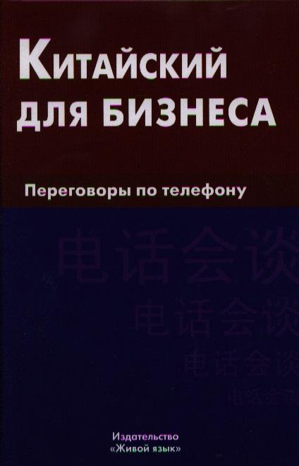 Шелухин Е. Китайский для бизнеса. Переговоры по телефону ISBN: 9785803308843