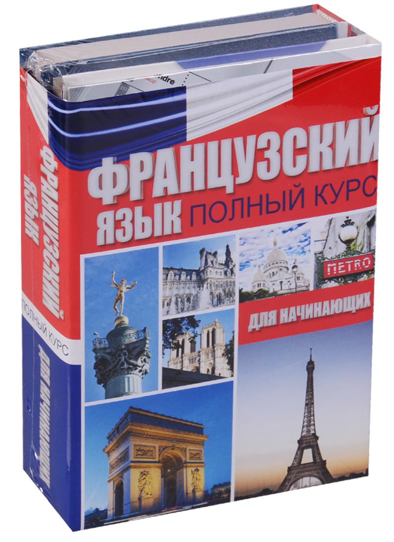 Французский язык. Полный курс для начинающих (комплект из 3 книг)