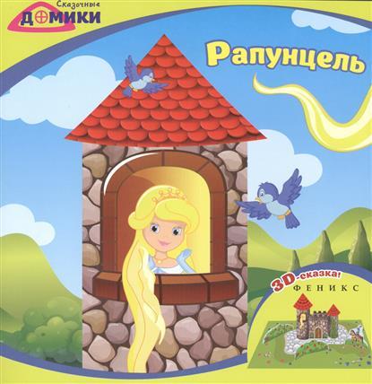 Сказочные домики: Рапунцель. 3D-сказка игровые домики