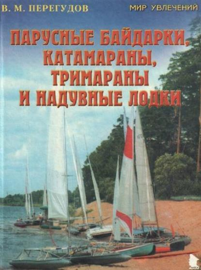 купить Перегудов В. Парусные байдарки катамараны тримараны и надувные лодки недорого