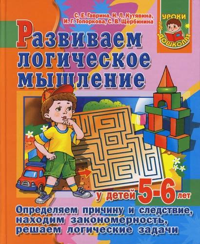 Гаврина С. Развиваем логическое мышление у детей 5-6 лет гаврина с развиваем логическое мышление у детей 5 6 лет