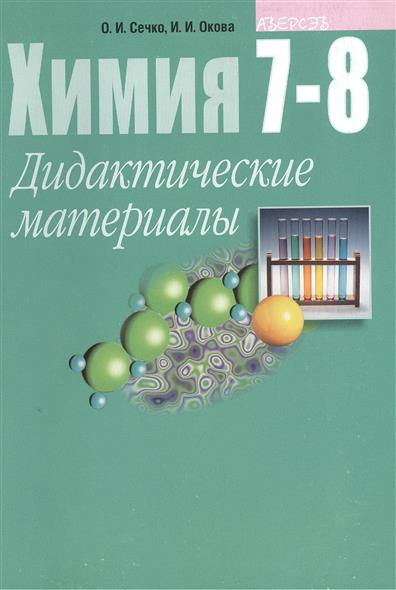 Химия 7-8. Дидактические материалы. Пособие для учителей общеобразовательных учреждений