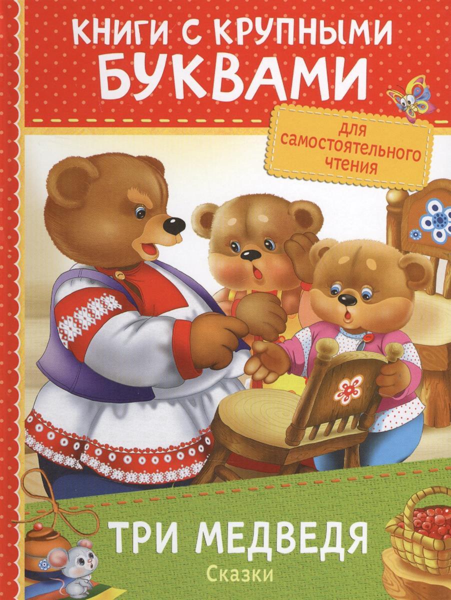 Лемко Д. (худ). Три медведя. Сказки ISBN: 9785353087366 три медведя три медведя кофточка happy animals молочная с мишкой