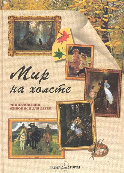 Мир на холсте Энциклопедия живописи для детей