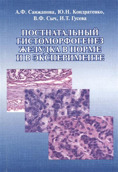 Постнатальный гистоморфогенез желудка в норме и в эксперименте. Монография