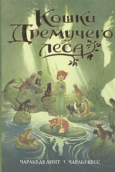 Де Линт Ч., Весс Ч. Кошки Дремучего леса линт ч зверлинги в тени другого мира