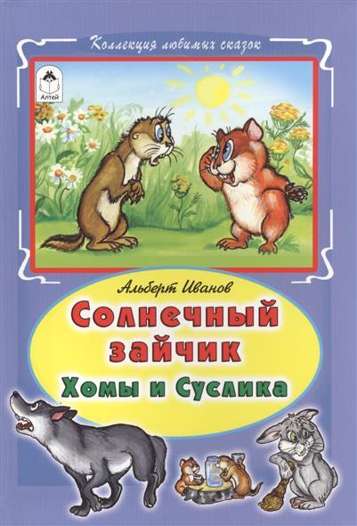 Иванов А. Солнечный зайчик Хомы и Суслика иванов а солнечный зайчик хомы и суслика