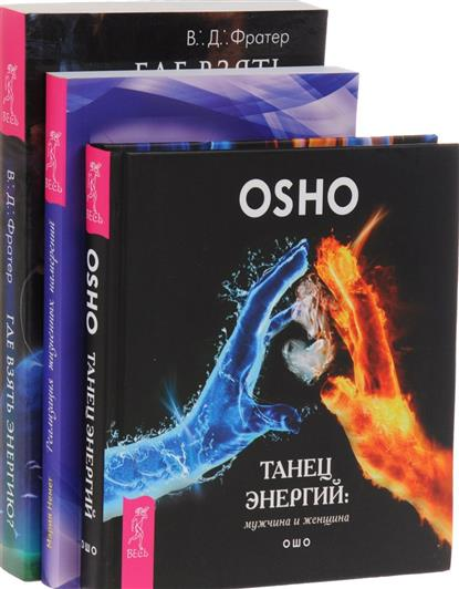 Ошо, Фратер В., Немет М. Танец энергий + Где взять энергию + Реализация жизненных намерений (комплект из 3 книг)