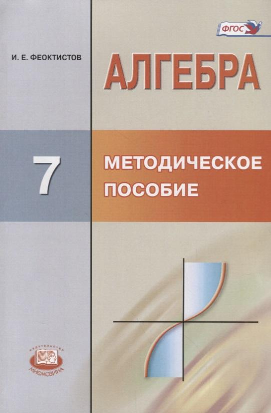 Феоктистов И. Алгебра. 7 класс. Методическое пособие феоктистов и алгебра 7 9 классы рабочая программа