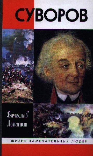Лопатин В. Суворов