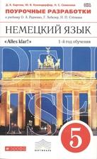 Немецкий язык. 5 класс.