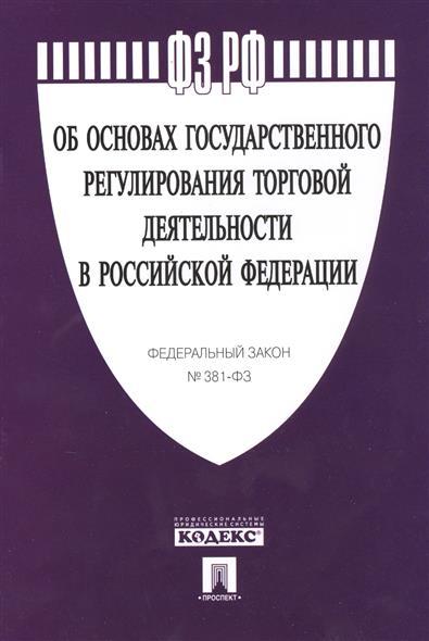 Об основах государственного регулирования торговой деятельности в Российской Федерации. Федеральный закон № 381-ФЗ