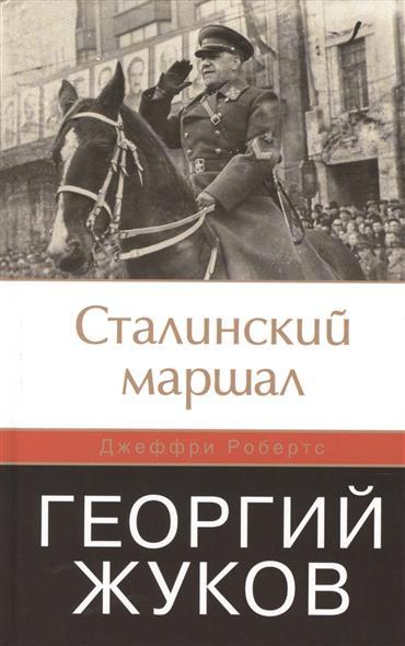 Робертс Дж. Сталинский маршал Георгий Жуков