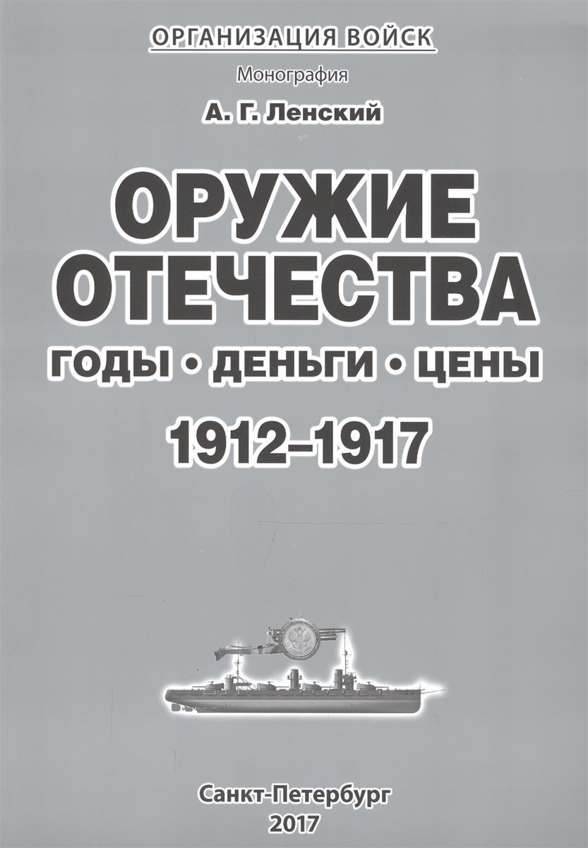 Ленский А. Организация войск. Оружие отечества. Годы. Деньги. Цены. 1912-1917