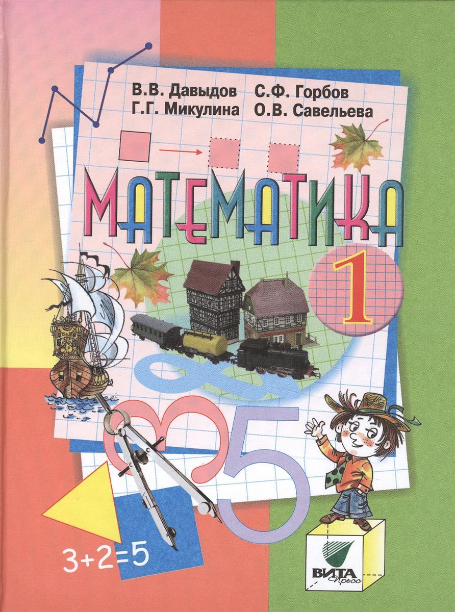 Математика. Учебник для 1 класса начальной школы