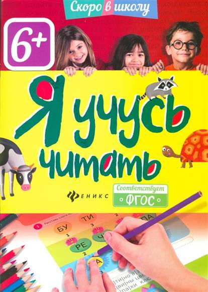Шамбалева Е. (сост.) Я учусь читать (6+) чистякова м я учусь читать isbn 9785912822773
