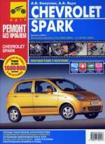 автомобильный коврик seintex 83301 chevrolet spark 2005 2010 Капустин А., Яцук А. Chevrolet Spark с 2005г в фото