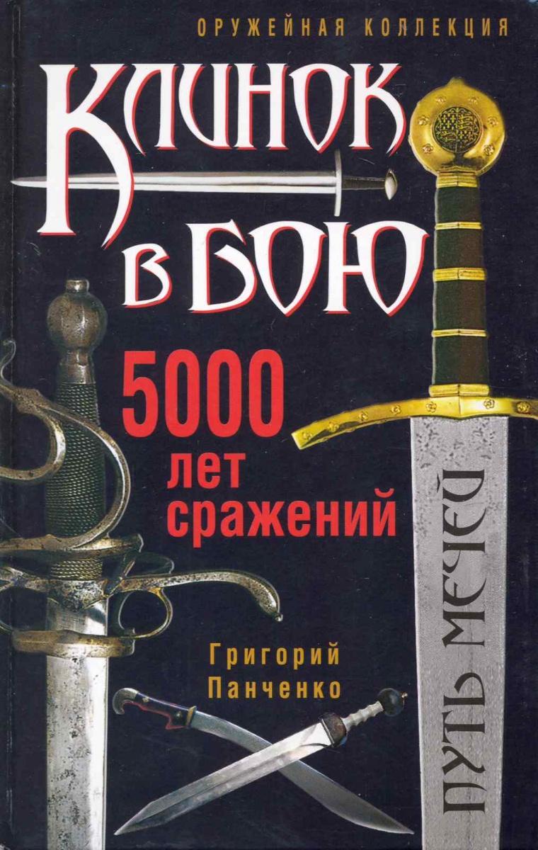 Клинок в бою 5000 лет сражений