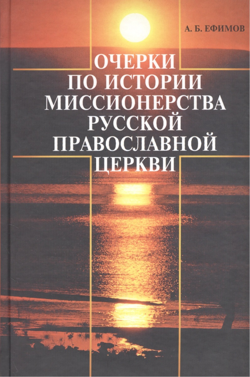 Ефимов А. Очерки по истории миссионерства Русской Православной Церкви