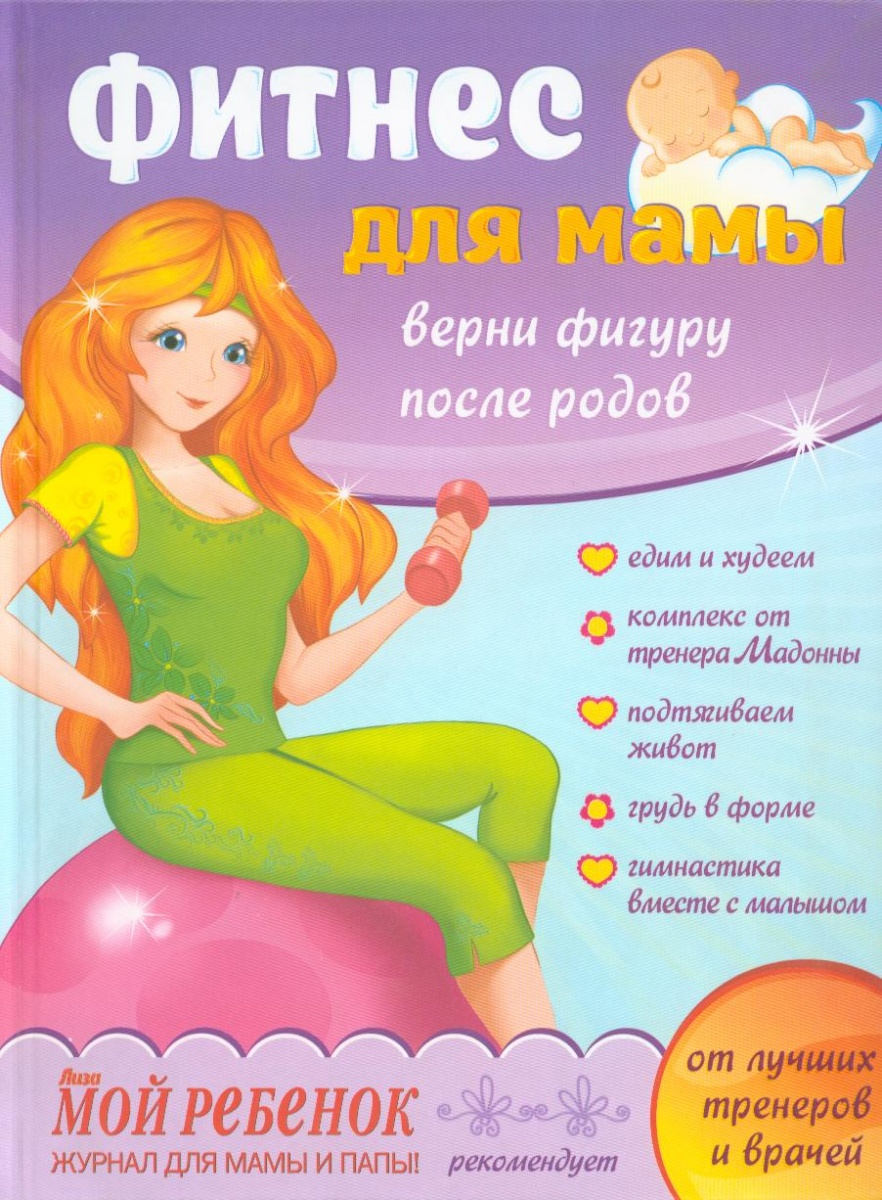 Павлючкова-Рыбак С. Фитнес для мамы Верни фигуру после родов верни свое здоровье