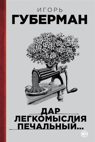 Губерман И. Дар легкомыслия печальный... алексей валерьевич палысаев дар