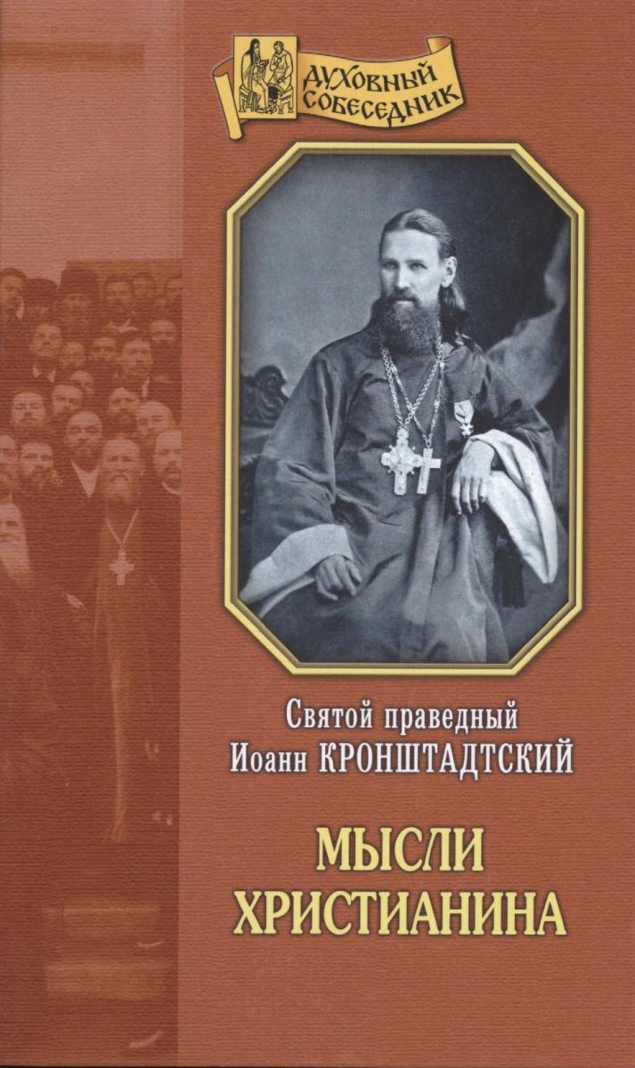 Кронштадтский И. Мысли христианина