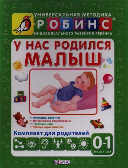 Универсальная методика индивидуального развития ребенка Робинс. У нас родился малыш. От 0 до 1 года. Комплект для родителей