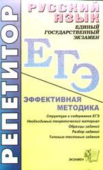 ЕГЭ Репетитор Русский язык Эффект. методика