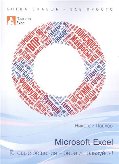 Павлов Н. Microsoft Excel. Готовые решения - бери и пользуйся! павлов н 300 1 игра для детей