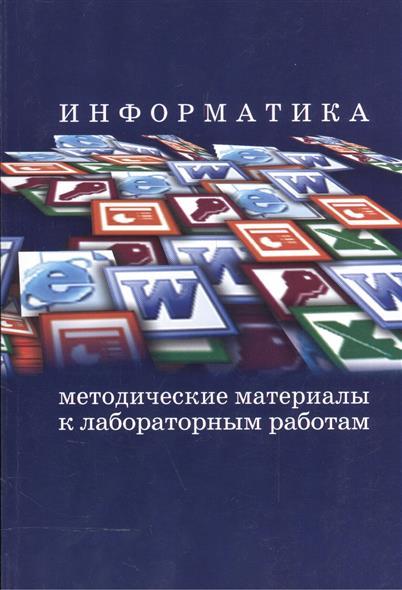 Информатика. Методические материалы к лабораторным работам