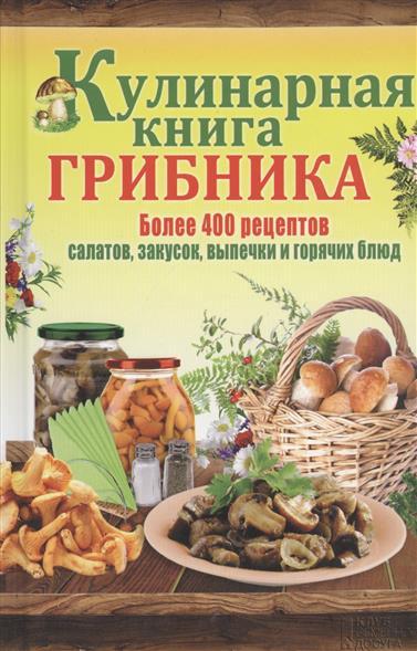 Каянович Л. (сост.) Кулинарная книга грибника. Более 400 рецептов салатов, закусок, выпечки и горячих блюд