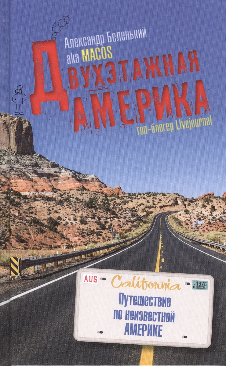 Беленький А. Двухэтажная Америка. Путешествие по неизвестной Америке ISBN: 9785170953677