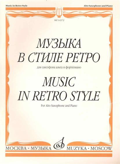 Музыка в стиле ретро для саксафона альта и фортепиано