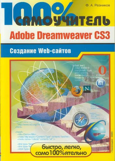 100% самоучитель Adobe Dreamweaver CS3 Создание Web-сайтов