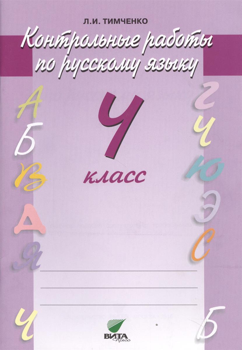 Тимченко Л.: Контрольные работы по русскому языку. 4 класс