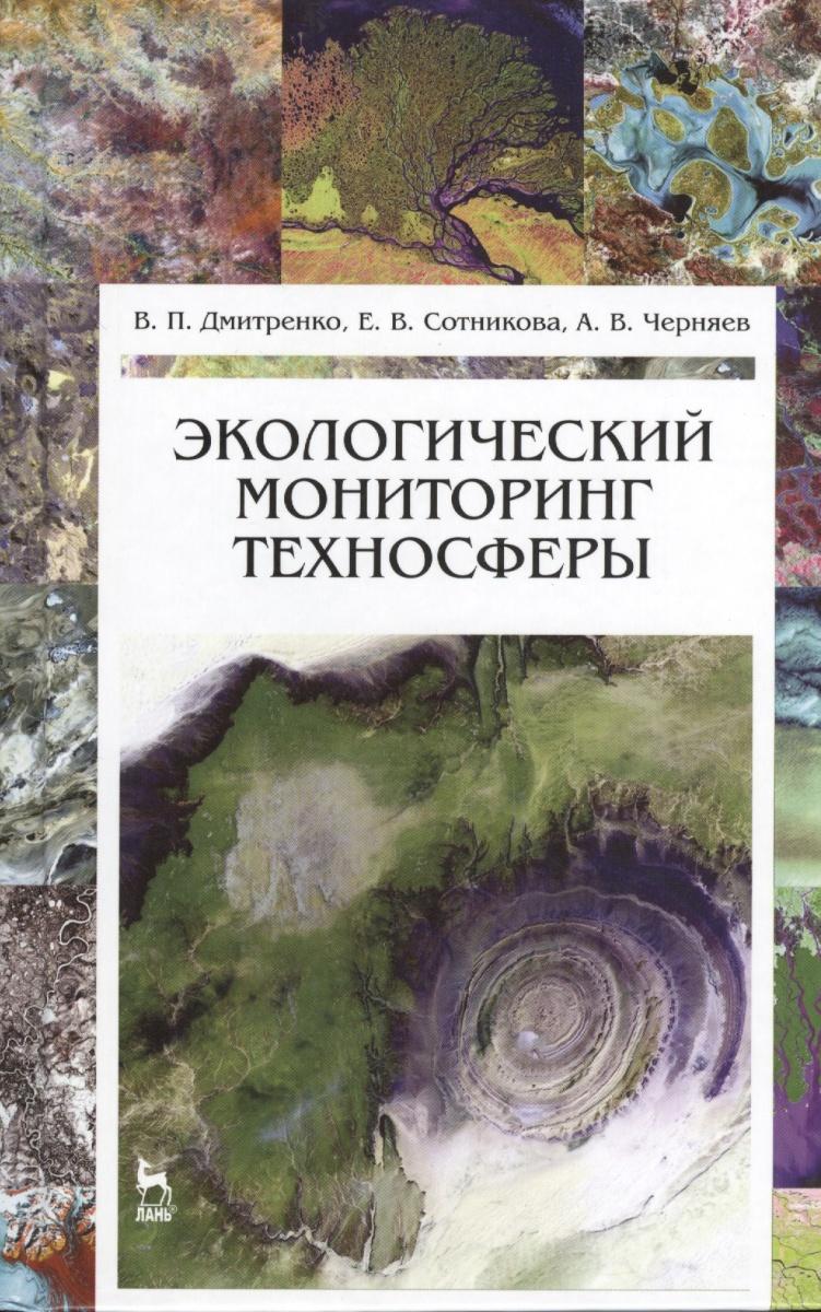 Экологический мониторинг техносферы: учебное пособие