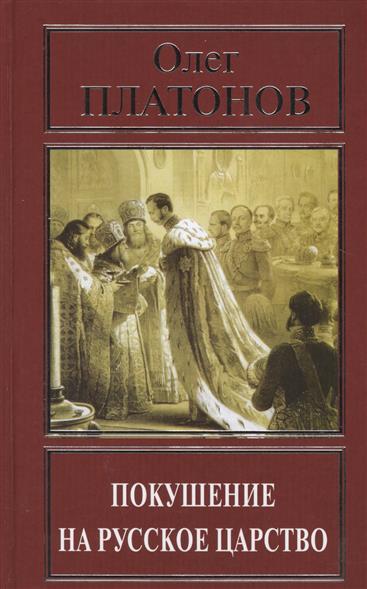 Платонов О. Покушение на русское царство покушение