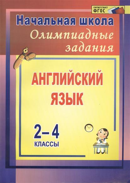 Олимпиадные задания по английскому языку. 2-4 классы