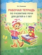 Рабочая тетрадь по развитию речи для детей 6-7 лет